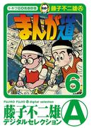 【6-10セット】まんが道(藤子不二雄(A)デジタルセレクション)