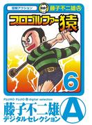【6-10セット】プロゴルファー猿(藤子不二雄(A)デジタルセレクション)