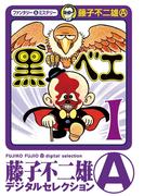 【全1-3セット】黒ベエ(藤子不二雄(A)デジタルセレクション)