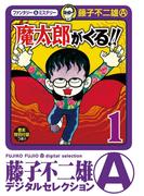 【1-5セット】魔太郎がくる!!(藤子不二雄(A)デジタルセレクション)