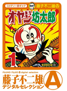 【全1-2セット】オヤジ坊太郎(藤子不二雄(A)デジタルセレクション)