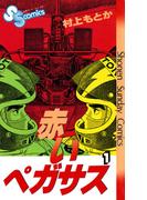 【全1-14セット】赤いペガサス(少年サンデーコミックス)