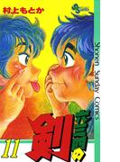 【11-15セット】六三四の剣(少年サンデーコミックス)
