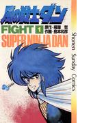 【全1-9セット】風の戦士ダン(少年サンデーコミックス)