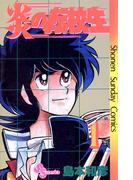【全1-12セット】炎の転校生(少年サンデーコミックス)