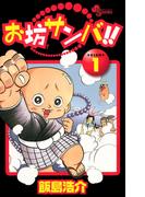 【全1-8セット】お坊サンバ!!(少年サンデーコミックス)