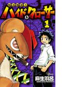 【1-5セット】呪法解禁ハイド&クローサー(少年サンデーコミックス)