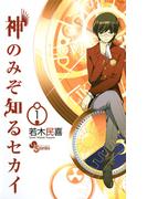 【1-5セット】神のみぞ知るセカイ(少年サンデーコミックス)