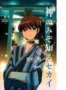 【6-10セット】神のみぞ知るセカイ(少年サンデーコミックス)