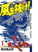 【全1-13セット】風を抜け!(少年サンデーコミックス)