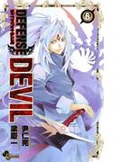 【6-10セット】DEFENSE DEVIL(少年サンデーコミックス)