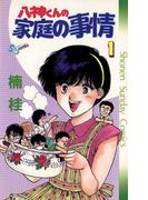 【1-5セット】八神くんの家庭の事情(少年サンデーコミックス)