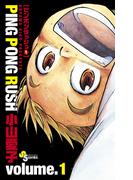 【全1-2セット】PING PONG RUSH(少年サンデーコミックス)