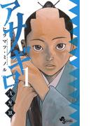 【1-5セット】アサギロ~浅葱狼~(ゲッサン少年サンデーコミックス)