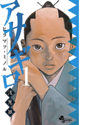 【全1-15セット】アサギロ~浅葱狼~(ゲッサン少年サンデーコミックス)