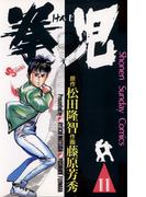 【11-15セット】拳児(少年サンデーコミックス)