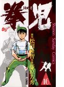 【16-20セット】拳児(少年サンデーコミックス)