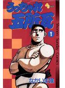 【全1-12セット】うっちゃれ五所瓦(少年サンデーコミックス)