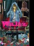 【全1-6セット】Waltz(ゲッサン少年サンデーコミックス)