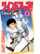 【全1-5セット】ワインド アップ!!(少年サンデーコミックス)