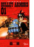 【全1-6セット】BULLET ARMORS(ゲッサン少年サンデーコミックス)