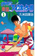 【全1-23セット】行け!! 南国アイスホッケー部(少年サンデーコミックス)