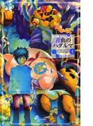 【全1-6セット】青血のハグルマ(少年サンデーコミックス)