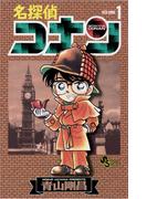 【1-5セット】名探偵コナン(少年サンデーコミックス)