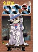 【16-20セット】名探偵コナン(少年サンデーコミックス)
