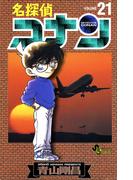 【21-25セット】名探偵コナン(少年サンデーコミックス)