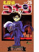 【26-30セット】名探偵コナン(少年サンデーコミックス)