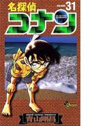 【31-35セット】名探偵コナン(少年サンデーコミックス)
