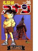 【36-40セット】名探偵コナン(少年サンデーコミックス)