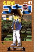 【41-45セット】名探偵コナン(少年サンデーコミックス)