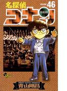 【46-50セット】名探偵コナン(少年サンデーコミックス)