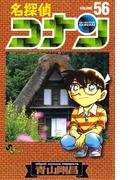 【56-60セット】名探偵コナン(少年サンデーコミックス)