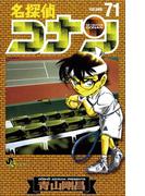 【71-75セット】名探偵コナン(少年サンデーコミックス)