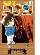 【81-85セット】名探偵コナン(少年サンデーコミックス)