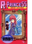 【全1-3セット】R・PRINCESS(少年サンデーコミックス)