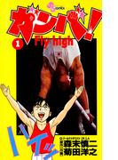 【1-5セット】ガンバ! Fly high(少年サンデーコミックス)