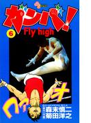 【6-10セット】ガンバ! Fly high(少年サンデーコミックス)