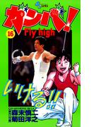 【16-20セット】ガンバ! Fly high(少年サンデーコミックス)