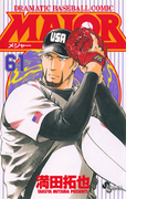 【61-65セット】MAJOR(少年サンデーコミックス)
