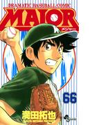 【66-70セット】MAJOR(少年サンデーコミックス)