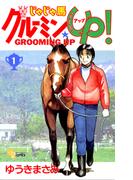 【全1-26セット】じゃじゃ馬グルーミン★UP(少年サンデーコミックス)