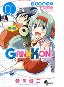 【全1-5セット】GAN☆KON(少年サンデーコミックス)