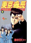 【1-5セット】東京番長(少年サンデーコミックス)