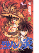 【16-20セット】烈火の炎(少年サンデーコミックス)
