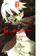 【全1-4セット】6のトリガー(ゲッサン少年サンデーコミックス)