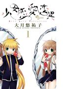 【全1-3セット】少女恋愛変異(少年サンデーコミックス)